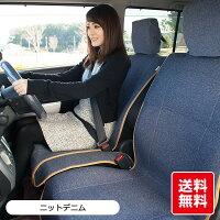 前座席用キルティングシートカバー・2枚セット