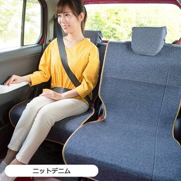かわいい ニットデニム 後部座席用 シートカバー 2枚セット 左右セパレートタイプ (バンダナ付き)