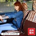 【7/4〜7/11限定エントリーでP5倍確定!】<前座席用シートカバー>ラパス柄 洗える かわいい 軽自動車 普通車 コンパクトカー 日本製