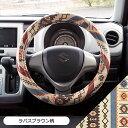 ハンドルカバー かわいい ラパス柄 Sサイズ 軽自動車 コンパクトカー 【直径36〜37.5cm対応】