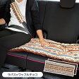 ★送料無料★【ココトリコ】リバーシブル★かわいいラパス柄のロングシートクッション[45cm×120cm 後部座席 カーシート カー用品 カワイイ おしゃれ 日本製]