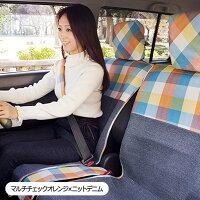 前座席用シートカバー・2枚セット