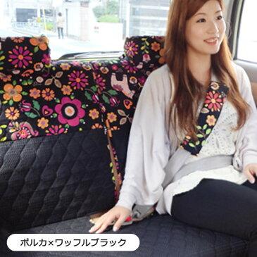 【後部座席用シートカバー(座面一体タイプ)】(バンダナ付き)/ポルカ柄