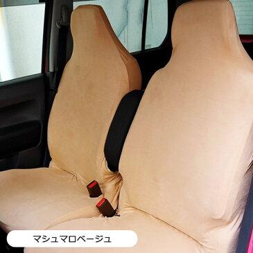 運転席・助手席・後部座席対応 左右独立型 リフィットシートカバー マシュマロベージュ 2枚組
