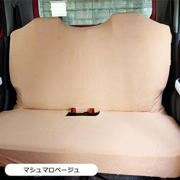 後部座席対応 ベンチシートタイプ リフィットシートカバー マシュマロベージュ 1枚入