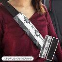 【シートベルトカバー】かわいい おしゃれ ステラキリム柄 2...