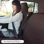 ココトリコ ワッフル キルティングシートカバー・ バンダナ 軽自動車 シンプル