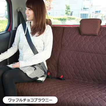 かわいい ポップワッフル 後部座席用 シートカバー 座面一体タイプ (バンダナ2枚セット)