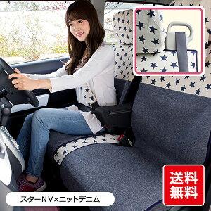 タント・ポルテ等【前座席用シートカバー(ピラーレスタイプ)】星 スター柄 洗える かわいい 日本製