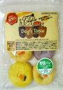 【Dog's Table】 お米の野菜プチパン6個入り (ニンジン2個・紅イモ2個・カボチャ2個)