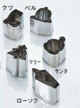 Various (boots / Bell / tree / Santa Claus / candles / star) for professional, stainless steel
