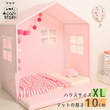 キッズベッド ベッドハウス プレイハウス XLサイズ アップグレード 10cm マット付き 子供 赤ちゃん 北欧 屋根 キャノピー 子供部屋 COZY STORY