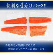 タスマニアサーモン便利な4分けパック!!