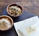 24穀 スムージー【300g】 国産 雑穀米 栄養補給に 美味しく置き換え雑穀スムージー 話題の イヌリン入り