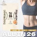 お試し【ソイ】ダイエットサポート【ALL IN 26】 たんぱく質&24種の雑穀&イヌリン配合(150g)《女性の綺麗と健康とダイエットをサポートする新しいプロテインドリンク》