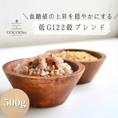 グルテンフリー18雑穀米ブレンド