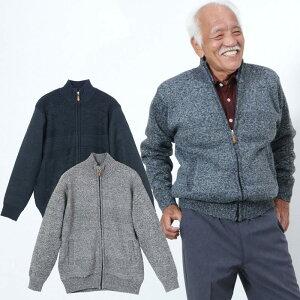 シニアファッション メンズ 80代 70代 60代 90代 秋冬 ケーブル編み 裏フリース ニットジャケット おじいちゃん 服 プレゼント 紳士服 男性 祖父 高齢者 お年寄り 老人 暖か あったか 防寒