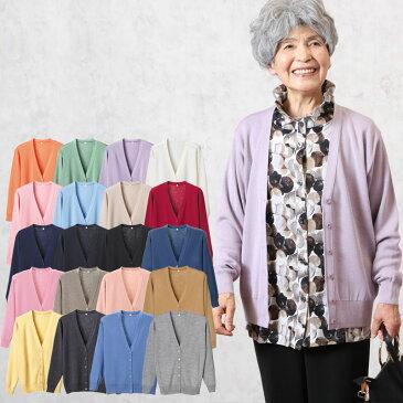 洗える日本製 カーディガン 20色(シニアファッション 70代 80代 60代 送料無料 祖母 ハイミセス 婦人 レディース おばあちゃん服 お年寄り 高齢者 春夏 プレゼント 誕生日プレゼント) 【母の日 プレゼント 実用的 花以外】