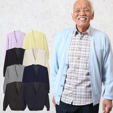洗える日本製Vネック カーディガン 3L(シニアファッション 70代 80代 60代 送料無料 メンズシニア 男性 紳士服 おじいちゃん お年寄り 高齢者 春夏 プレゼント 誕生日プレゼント) 【父の日 プレゼント ギフト】