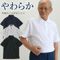 【予算3000円】誕生日プレゼントに!80代男性に喜ばれる服を教えてください。