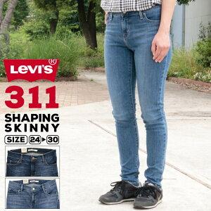 リーバイス ボトムス デニム 311 SHAPING SKINNY 19633 レディース   スキニー 美脚 ジーンズ パンツ ズボン Gパン ジーパン ロングパンツ 脚長 美尻 スタイリッシュ スリム 細見え おしゃれ カジュアル かっこいい シンプル ブランド levi's LEVIS Levi's levis インディゴ
