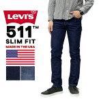 リーバイス メンズ 511 ジーンズ LEVIS 04511-2300 04511-2301 SLIM FIT MADE IN THE USA スリムフィット | 米国製 アメリカ製 綿100% かっこいい おしゃれ 男性 ブランド 細見 細見え スリム カジュアル スタイリッシュ levis levi's Levi's 春 秋 冬