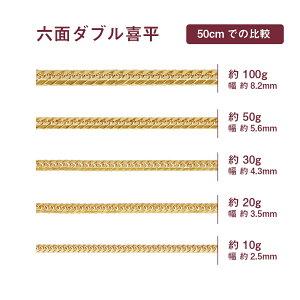 喜平ネックレスK186面ダブルゴールドネックレス18金18kキヘイチェーンネックレスメンズレディースプレゼントギフト贈り物18kネックレスk18ネックレスおしゃれ造幣局検定<6面ダブル喜平幅2.9mm40cm10g>