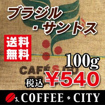 ブラジル・サントス100g【No2】【スクリーン19】【コーヒー豆】【珈琲豆】【コーヒー】【ストレートコーヒー】ゆうパケット専用※日時指定できません