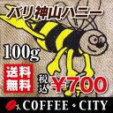 バリ神山ハニー100g【コーヒー豆】【珈琲豆】【コーヒー】【インドネシア】【バリ島】【ストレートコーヒー】【送料無料】ゆうパケット専用※日時指定