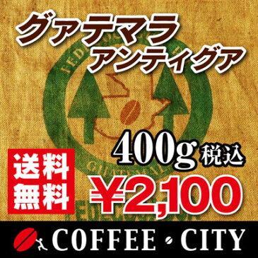 グァテマラ アンティグア【ラ・コムニダ農園】400g【コーヒー豆】【珈琲豆】【コーヒー】【高品質】【フルボディ】【ストレートコーヒー】【送料無料】ゆうパケット専用※日時指定できません