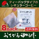 ティーバッグ式レギュラーコーヒー おてがる珈琲 8袋【送料無料】ゆうパ...