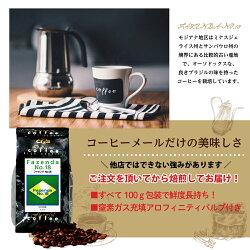 ブラジル・ファゼンダNo18(100g)/コーヒーメール