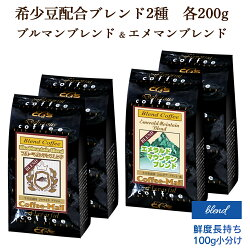 【送料無料】【ゆうパケット】ブルマンエメマンブレンドセット100g×4袋/コーヒーメール