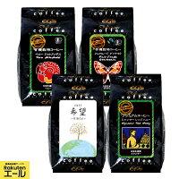 みんなで応援し、作る「希望ブレンド」含むコーヒー4種セット