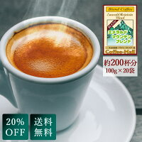 エメラルドマウンテンブレンド(100g×20袋)/コーヒーメール