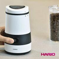 ハリオHARIO電動コーヒーミルプロペラホワイト(白)EMP-5-W