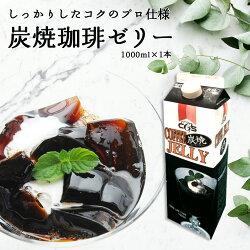 炭焼コーヒーゼリー1000ml