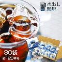 水出しコーヒーパック 35g×30袋入り お徳用セット /シーシーエスコーヒー