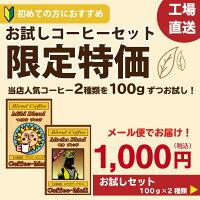 【送料無料】【セール】おためしコーヒー(10杯分×2種類)