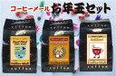 【送料無料】【ヤマトDM便】2017お年玉セット/コーヒーメール