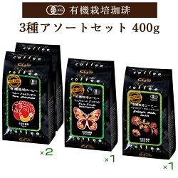 有機栽培コーヒー3種アソートセット400g【送料無料】【ゆうパケット】/コーヒーメール