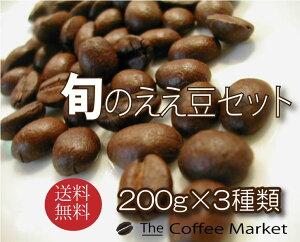 旬のスペシャルティーコーヒー豆☆ええ豆セット【送料無料】200g×3種類