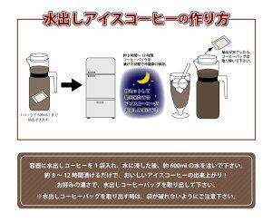 水出し有機栽培生豆100%使用アイスコーヒーバッグ15杯分(5杯/3バッグ)★メール便限定送料無料!