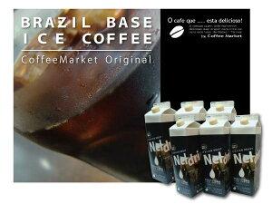 【送料無料】BRASILベース煎りたてリキッドアイスコーヒー【無糖】1リットル6本入自家製ネルドリップで、煎りたてを瞬時にパックしました。【送料無料ケース0508】