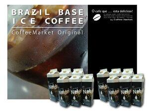 【送料無料24%OFF】BRASILベース煎りたてリキッドアイスコーヒー【無糖】1リットル12本入自家製ネルドリップで、煎りたてを瞬時にパックしました。【送料無料ケース0508】