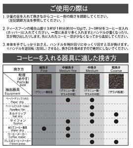 ハリオコーヒーミル・ドームMCD-2