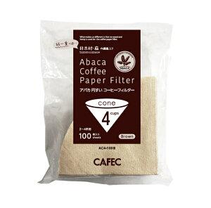 ハリオV60用ペーパーフィルター02みさらしロシ100枚品番:VCF-02-100Mコーヒーフィルター※1〜4杯用濾紙