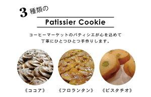 【ギフト】「パティシエールのクッキー」と選べるスペシャルティーコーヒー200g【ラッピング代込】【楽ギフ_包装】【楽ギフ_のし宛書】【母の日】お歳暮プレゼントお祝い誕生日クリスマスXmas