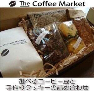 【ギフト】「パティシエールのクッキー」と選べるコーヒー