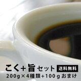 【送料無料】 こく+旨 ファン御用達 セット  コーヒー豆【フルシティロースト】【HLS_DU】【店頭受取対応商品】
